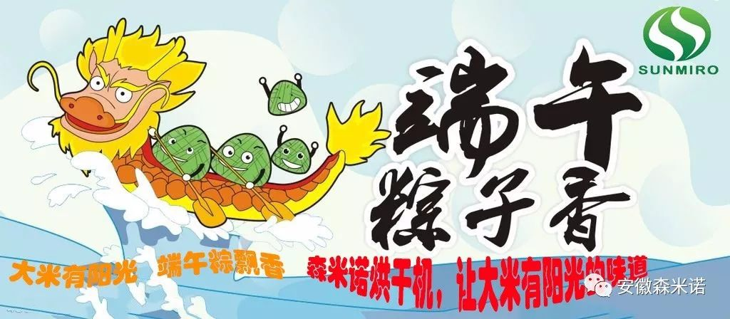 Today's Dragon Boat Festival wish Dragon Boat Festival well-being