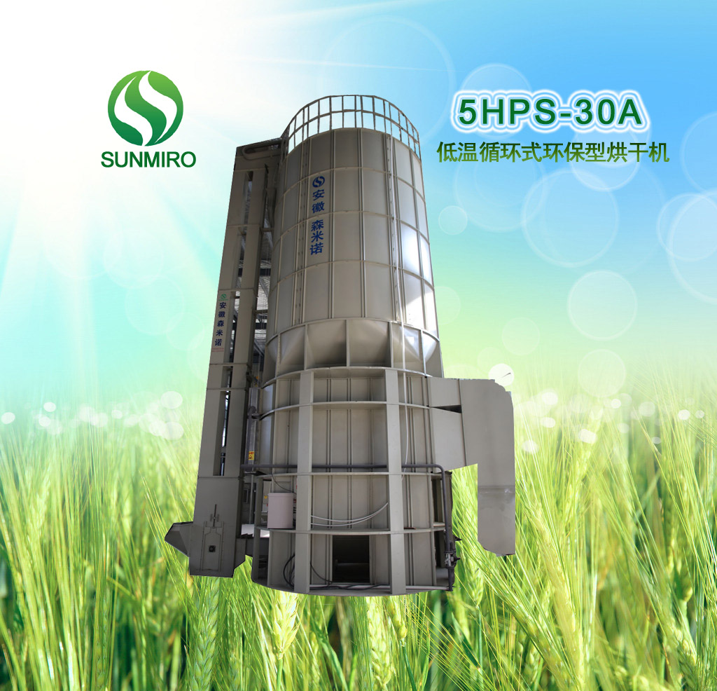 5HPS-30ALow temperature circulation and environmentally friendly dryers
