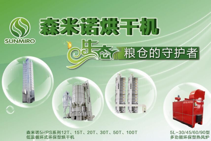 sunmiro dryers products parameters