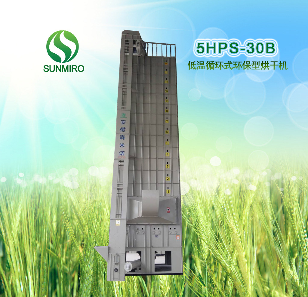 5HPS-30BLow temperature circulation and environmentally friendly dryers